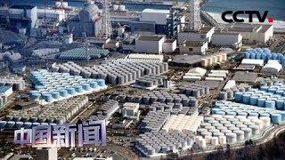 [中国新闻] 韩日就福岛核电站污水处理问题展开交锋 | CCTV中文国际