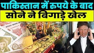 पाकिस्तान में रुपये के बाद अब सोने (Gold) ने भी बिगाड़ा खेल, जार जार रोये ज्वैलर्स