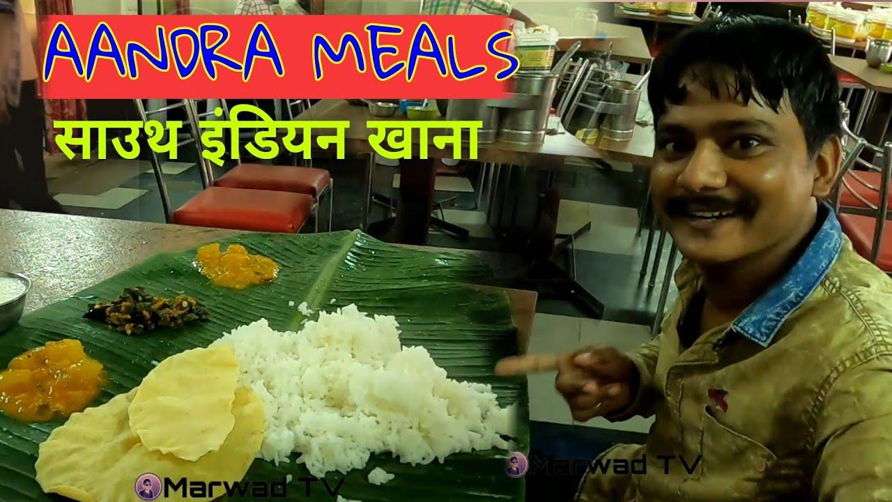 आंध्रा मिल्स। South Indian khana, aandra food, vlog। telugu food, Marwad Tv👌 Vijayawada meals