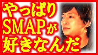 香取慎吾のスマップ愛が止まらない! あの~↓のリンクをクリックしてチ...