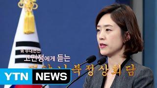 고민정 청와대 부대변인이 전하는 평양 뒷이야기 / YTN
