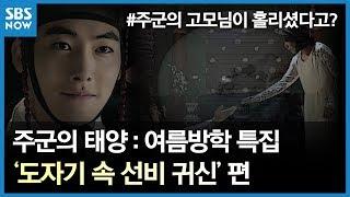 SBS  기획영상 호러툰 '도자기 속 선비 귀신' 편 / Horrortoon Ep.2