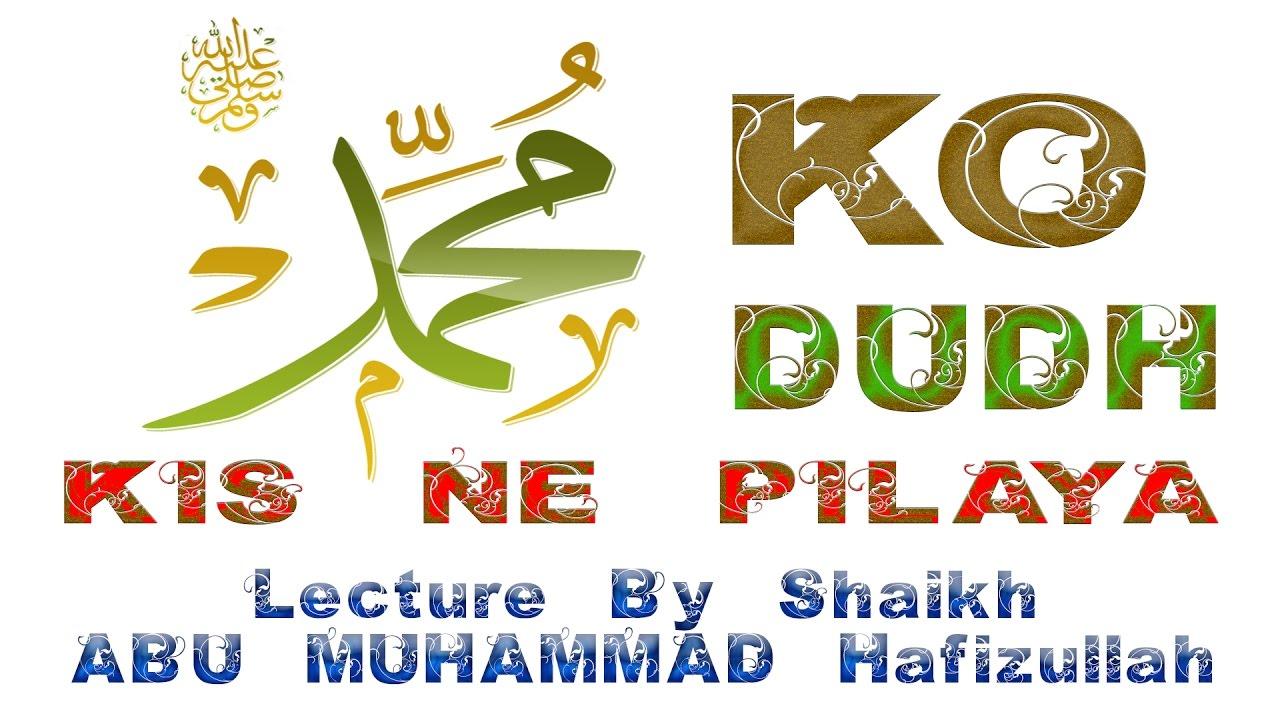 Hazrat Muhammad ﷺ Ko Dudh Kis Ne Pilaya By Shaikh Abu Muhammad Hafizullah