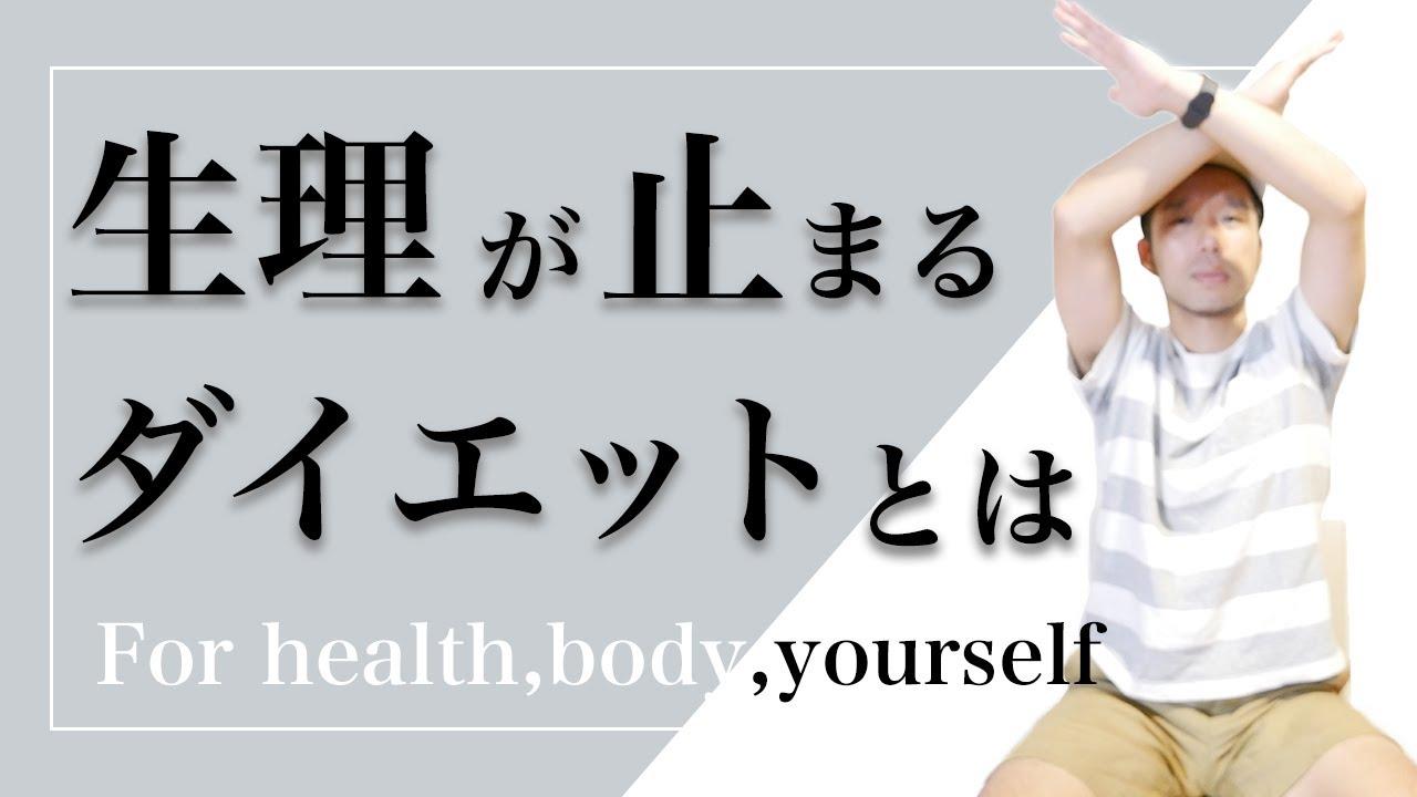 【危険】ダイエットで生理が止まる理由とその対処法