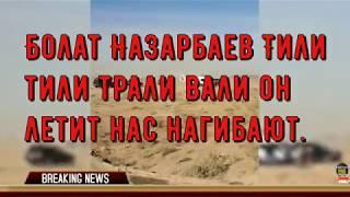 Болат Назарбаєв Тілі тілі тралі валі він летить нас нагинають