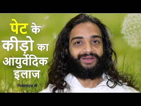 INTESTINAL WORMS READYMADE AYURVEDIC TREATMENT | PET KE KEEDE KA ILAJ BY NITYANANDAM SHREE