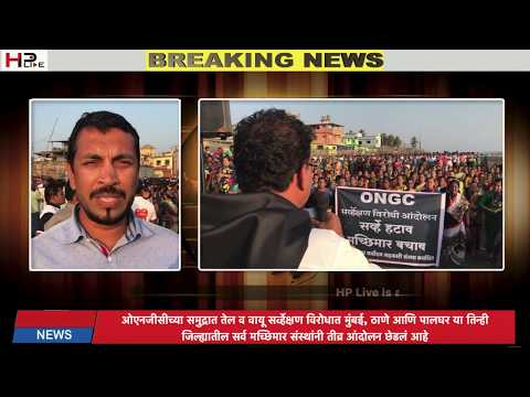 Palghar,Thane, Mumbai Fishermen Protest ONGC Seismic Survey