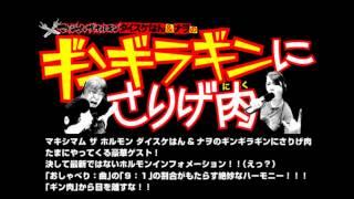 マキシマム ザ ホルモン ダイスケはん&ナヲのギン肉 2012年07月31日放...