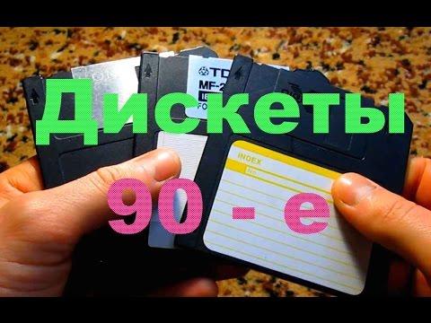 Дискеты На чем хранили информацию в 90 е Floppy disk