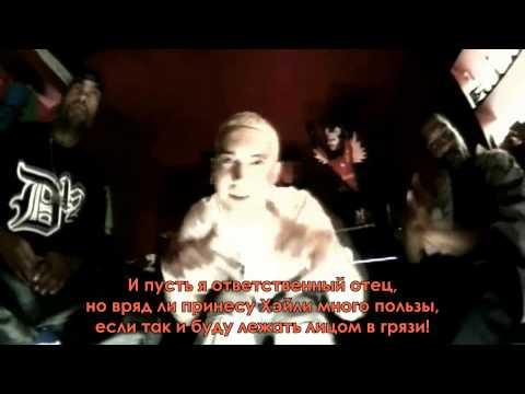 Eminem - Say Goodbye to Hollywood с русскими субтитрами