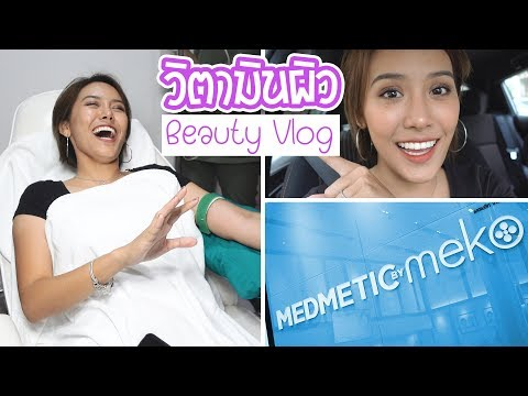 เติมวิตามินผิวเข้าเส้นเลือดดำ! จะขาวขึ้นจริงหรือไม่ 🌈 | Beauty Vlog