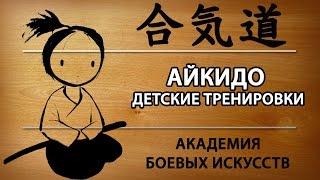Kids Aikido (Айкидо для детей)(Детские тренировки по айкидо. Академия боевых искусств, г. Черновцы, ул. Гайдара 9-А. www.aikido.cv.ua., 2015-04-13T08:41:46.000Z)