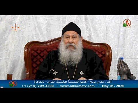 العظة الأسبوعية للأب مكاري يونان 1 مايو 2020 - Alkarma Tv
