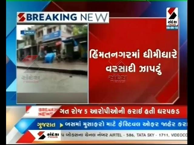 Rainfall in Himatnagar Sabarkantha  ? Sandesh News