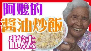 【醬油炒飯】如何做簡單的阿嬤料理│6Yo食堂#28│6YingWei快樂姊+快樂嬤│台灣美食、小吃、做法、食譜、古早味