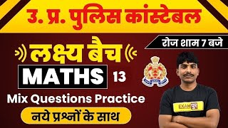 Up Police Constable 2021 | UP Police Maths Preparation | Maths Questions Practice | By Bobby Sir