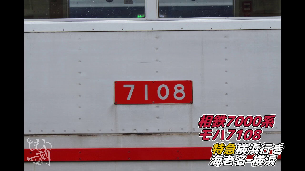 【立体音響】相鉄旧7000系 特急 海老名-横浜 走行音