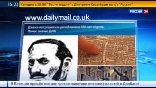 Личность Джека Потрошителя установили 126 лет спустя с помощью анализа ДНК
