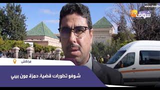بعد متابعة باطمة..يوم محاكمة كلامور والمتهمين بمراكش:شوفو تطورات قضية حمزة مون بيبي