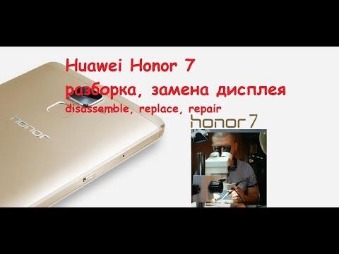 Huawei Honor 7 разборка, замена дисплея