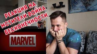 Моя реакция на трейлер Мстители - Война Бесконечности