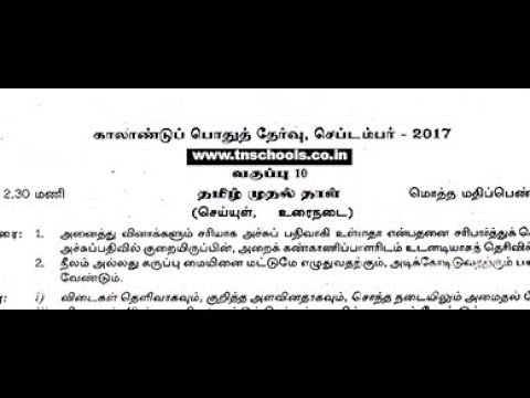 Sslc quarterly exam september 2017 question paper tamil paper i sslc quarterly exam september 2017 question paper tamil paper i malvernweather Image collections