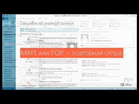 Outlook Отзыв, замена или повтроная отправка