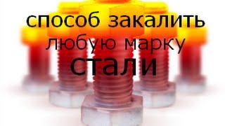способ закалки любой марки стали(, 2014-11-04T14:52:20.000Z)