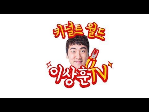 [생방송] 이상훈TV 10만 구독자 돌파기념! 실시간 Un-Boxing