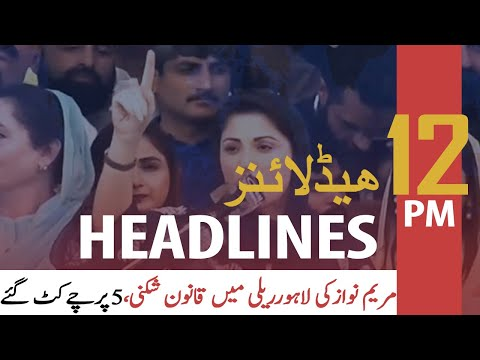 ARY NEWS HEADLINES | 12 PM | 11th DECEMBER 2020