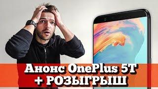 Презентация OnePlus 5T УБИВАЕТ в прямом эфире + РОЗЫГРЫШ