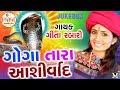 Download Goga Tara Ashirwad_Geeta Rabari. New Song 2017 MP3 song and Music Video