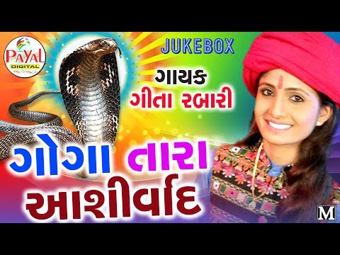 Goga Tara Ashirwad_Geeta Rabari. New Song 2017