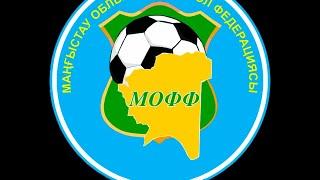 VIII Чемпионат Мангистауской области по мини футболу 6х6 Осень