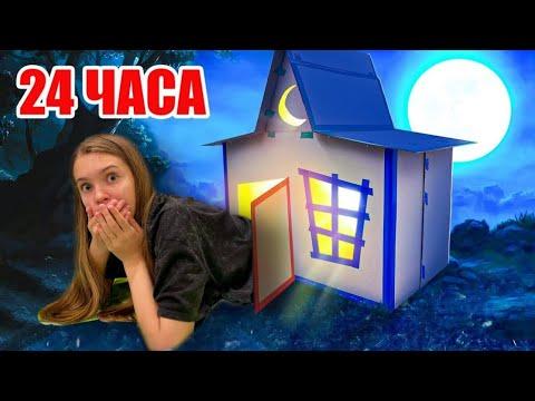 24 ЧАСА в ДОМИКЕ из ХЛАМА / расхламила комнату и подстроила домик из коробок / НАША МАША
