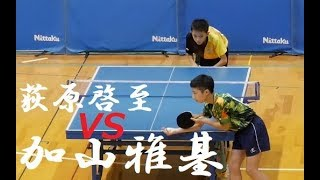 加山雅基(愛工大名電 1) vs 荻原啓至(愛工大名電 1) | 3回戦 | 全中卓球(東海大会)2018