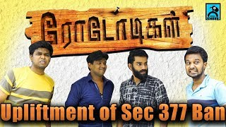 ROADODIGAL – UPLIFTMENT OF SEC 377 BAN | IDHU VERA MADHIRI | BLACK SHEEP
