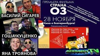 шоу NEKRASOV TV | Евгений Некрасов ТВ. свежее видео от 28.11.15