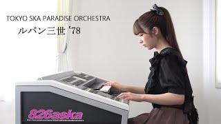 【 ルパン三世 '78 】TOKYO SKA PARADISE ORCHESTRA for Electone (エレクトーン演奏)