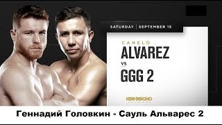 Геннадий Головкин - Сауль Альварес 2 прогноз Gennady GGG Golovkin vs Saul Alvarez Canelo 2