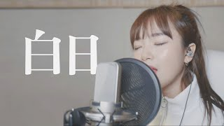 Cover images 「白日 /King Gnu 」 │Cover by Darlim&Hamabal