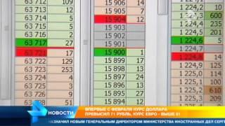 Курс евро взлетел до 81 рубля, доллара – до 70