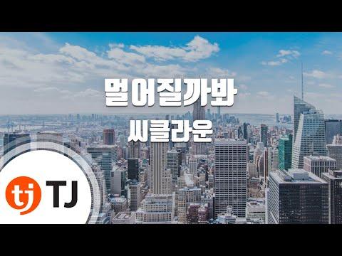 [TJ노래방] 멀어질까봐 - 씨클라운 (Far away - C-CLOWN) / TJ Karaoke