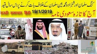 Saudi Arabia Latest News | 19-1-2019 l2459000 Arrested for ,Labor Violations in Saudi Arabia|