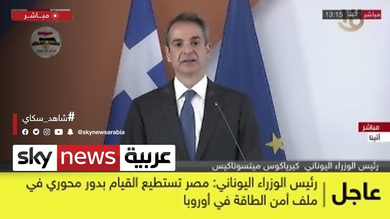 عاجل| رئيس الوزراء اليوناني: مصر تستطيع القيام بدور محوري في ملف أمن الطاقة في أوروبا#