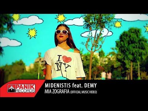 Μηδενιστής - Μια Ζωγραφιά (Ο Κόσμος Μας) feat. Demy - Official Music Video