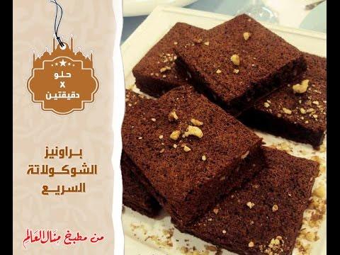 براونيز الشوكولاتة السريع - حلو في دقيقتين