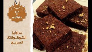 بالفيديو : طريقة عمل براونيز الشوكولاتة السريع من مطبخ منال العالم حلو في دقيقتين