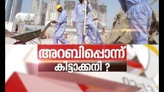 Standerd Indian Workers In Saudi Arabia Nerkku Ner