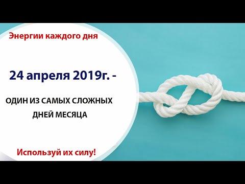 24 апреля (Ср) 2019г. - ОДИН ИЗ САМЫХ СЛОЖНЫХ ДНЕЙ МЕСЯЦА